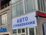 Страховка по Гагарина и Онлайн в Алматы – фото 2