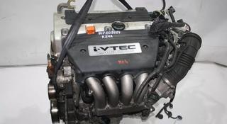 Двигатель Honda CR-V к24 за 888 тг. в Алматы