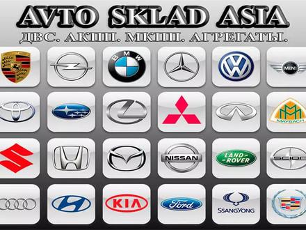 Avto Sklad Asia Двигателя ДВС, коробки АКПП. МКПП. Агрегаты. в Шымкент