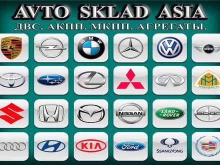 Avto Sklad Asia Двигателя ДВС, коробки АКПП. МКПП. Агрегаты. в Шымкент – фото 36