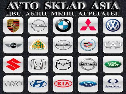 Avto Sklad Asia Двигателя ДВС, коробки АКПП. МКПП. Агрегаты. в Шымкент – фото 40