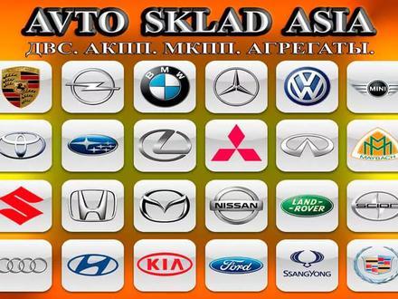 Avto Sklad Asia Двигателя ДВС, коробки АКПП. МКПП. Агрегаты. в Шымкент – фото 53