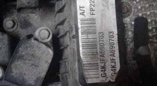 Контрактный двигатель на кия и хюндайg4kj за 970 000 тг. в Алматы