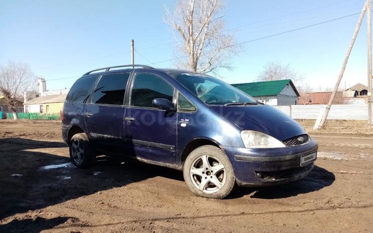 Ford Galaxy 2001 года за 1 600 000 тг. в Петропавловск