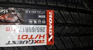 Шины roadx 265/65/r17 Лето за 28 000 тг. в Алматы