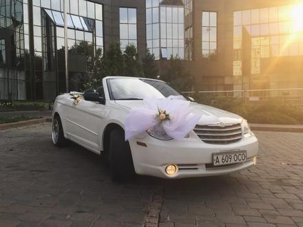 Chrysler Sebring 2008 года за 4 700 000 тг. в Алматы – фото 5
