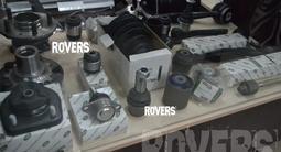 Ходовка (комплект) на Land Rover| Range Rover + Замена за 4 500 тг. в Алматы
