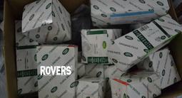 Ходовка (комплект) на Land Rover| Range Rover + Замена за 4 500 тг. в Алматы – фото 3