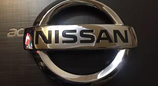 Эмблема (логотип) решетки радиатора Nissan Terrano за 7 000 тг. в Нур-Султан (Астана)