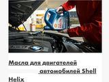 Качественное масло за 1 000 тг. в Алматы