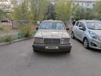 Mercedes-Benz E 260 1991 года за 1 700 000 тг. в Нур-Султан (Астана)
