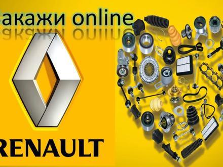 Запчасти на Renault в Караганда – фото 28