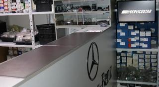 Магазин новых запчастей Mercedes-Benz 2000-2021г. В в Алматы