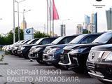 Быстрый Выкуп Вашего Автомобиля! Независимо в Петропавловск