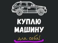 Куплю машину универсал! в Алматы