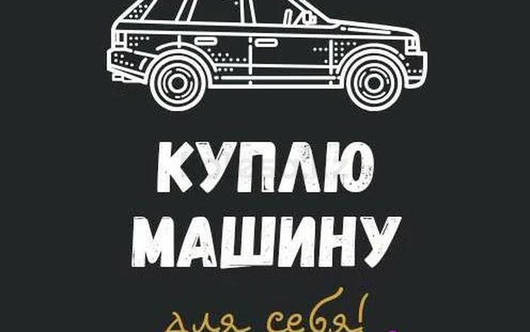 Машину универсал! в Алматы