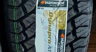 265/75 16 всесезонные шины HANKOOK DUNAPRO ATM RF10 за 41 000 тг. в Алматы