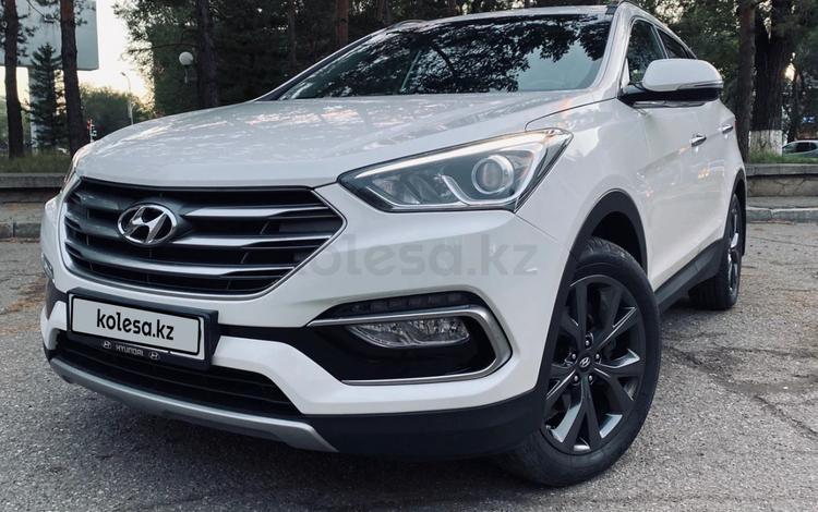 Hyundai Santa Fe 2017 года за 10 800 000 тг. в Караганда