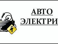ЭлектроМобили, гибридные, автоэлектрика — ремонт и полная диагностика в Петропавловск