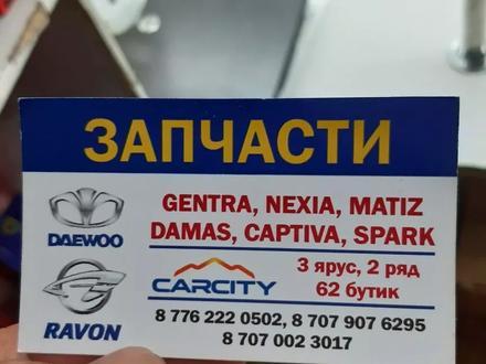DAEWO дамаз задный фонарь за 7 000 тг. в Алматы – фото 4