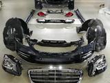 Обвес Рестайлинг Mercedes-Benz S450/S560 за 2 150 000 тг. в Нур-Султан (Астана)