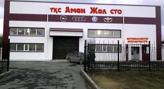 """""""АМАН ЖОЛ"""" в Костанай"""