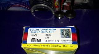 Honda запчасти двигатель (поршневые кольца) d13.D15.D16 за 8 000 тг. в Алматы