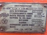 ЧМЗ  ЭП 103К 1989 года за 1 200 000 тг. в Петропавловск – фото 4