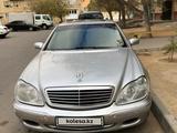 Mercedes-Benz S 500 2002 года за 3 100 000 тг. в Актау