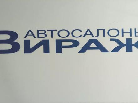 Филиал ТОО Вираж в г. Астана в Нур-Султан (Астана)