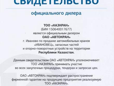Коробка отбора мощности (КОМ) КС-45719-1.14.100 на автокран… в Караганда – фото 5