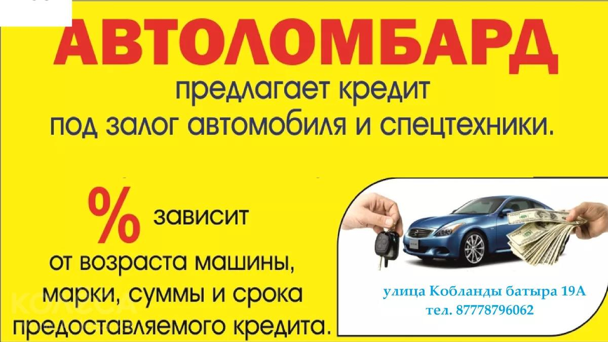 Автоломбард объявление аренда авто без залога балашиха