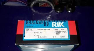 Subaru запчасти двигатель (поршневые кольца) EJ-25 за 13 000 тг. в Алматы