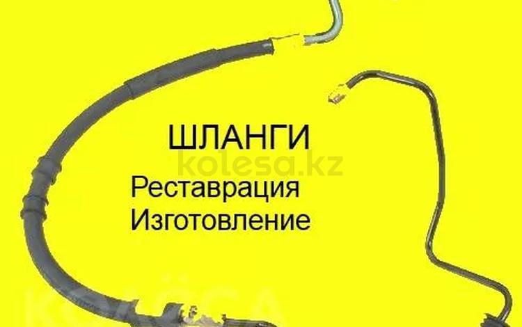 Шланги высокого давления ГУР (Гидроусилитель руля), шланг кондиционера за 4 000 тг. в Алматы