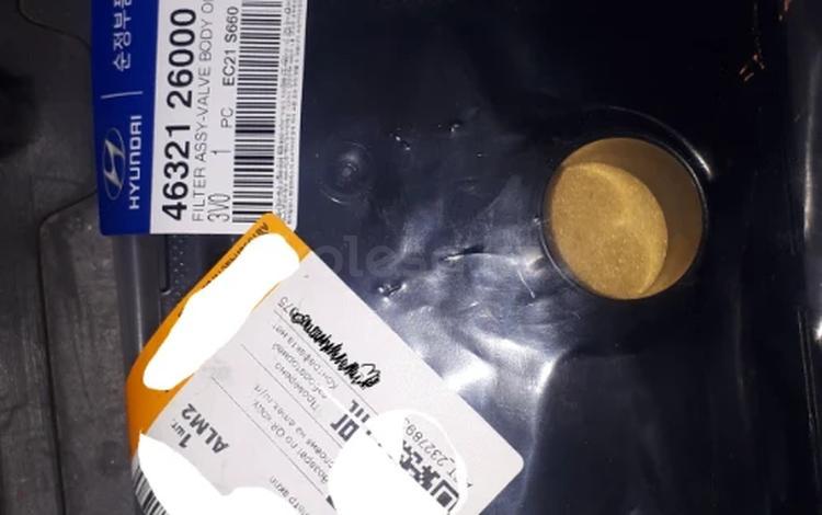 Маслянный фильтр АКПП (6-ти ступка hyundai) за 5 000 тг. в Нур-Султан (Астана)