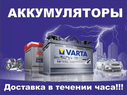Аккумулятор VARTA для Toyota Crown за 1 000 тг. в Алматы