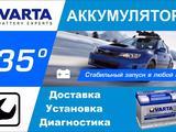 Аккумулятор VARTA для Toyota Hilux за 1 000 тг. в Алматы