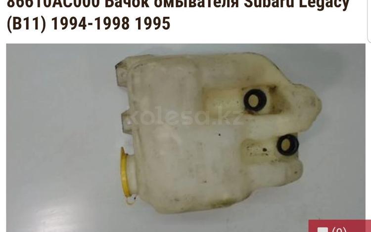 Бачок омывателя Subaru Legacy (B11) 1994-1998 за 8 000 тг. в Нур-Султан (Астана)