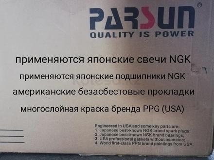 PARSUN ТЕ9.9BMS ENDURO… за 483 000 тг. в Усть-Каменогорск – фото 7