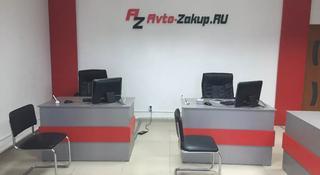 Avto-Zakup в Атырау