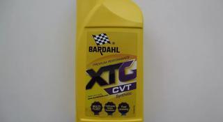 Масло Bardahl СVT XTG для Вариаторов за 4 500 тг. в Нур-Султан (Астана)
