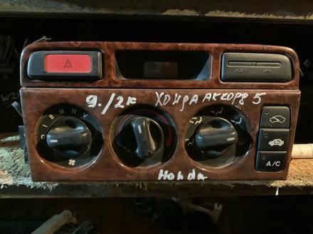 Консуль (для печки) Хонда (аккорд) за 15 000 тг. в Караганда