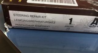 Ремкомплект рулевой рейки за 29 000 тг. в Алматы