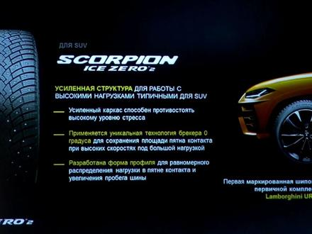 245-40-20 перед, и зад 275-35-20 Pirelli Scorpion Ice Zero 2 (RUN FLAT) за 167 500 тг. в Алматы – фото 3