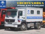 Shacman  F2000 2020 года в Уральск – фото 5
