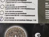 Ведомый диск (феродо) за 1 000 тг. в Алматы – фото 2