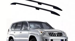 Рейлинг на Toyota Land Cruiser Prado 120 за 40 000 тг. в Алматы