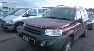 Land Rover Freelander 2001 года за 1 107 450 тг. в Алматы