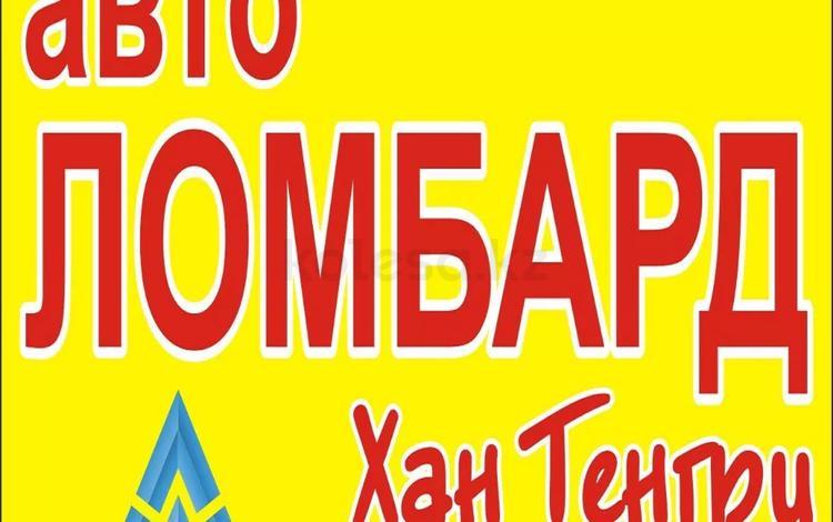 Ломбарды в алматы продажа авто все автосалоны в москве на варшавском шоссе
