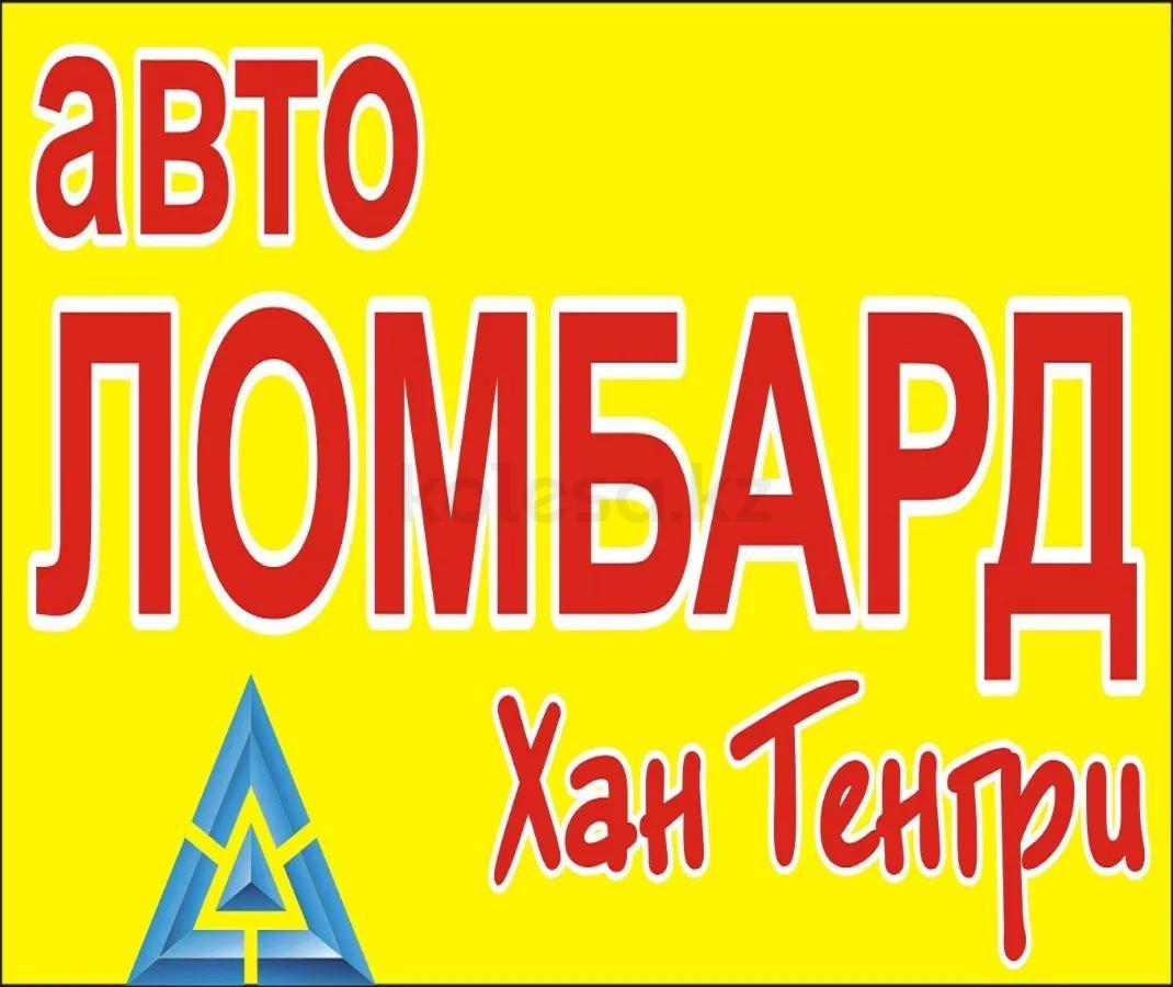 Продажа автомобилей в алматы с ломбарда автосалон cars city москва